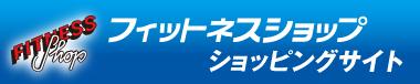 フィットネスショップ通販サイト